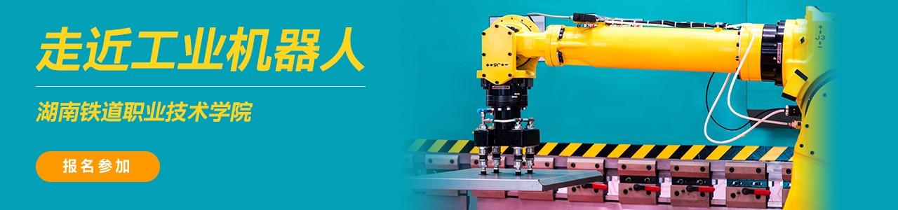 走近工业机器人