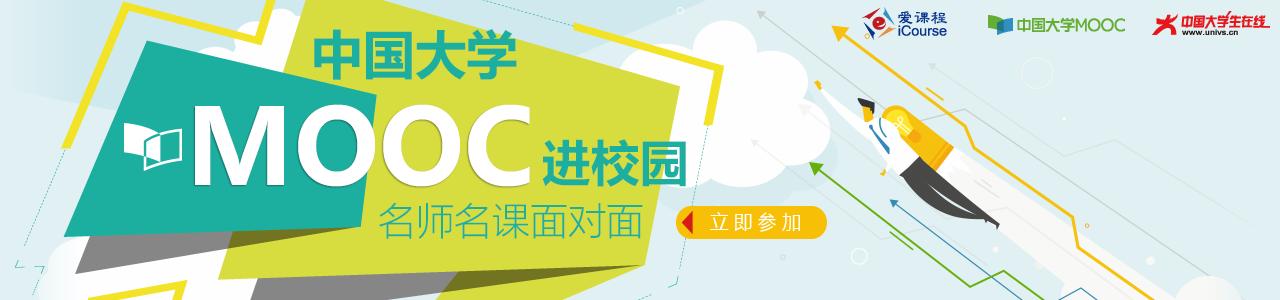 中国大学MOOC进校园