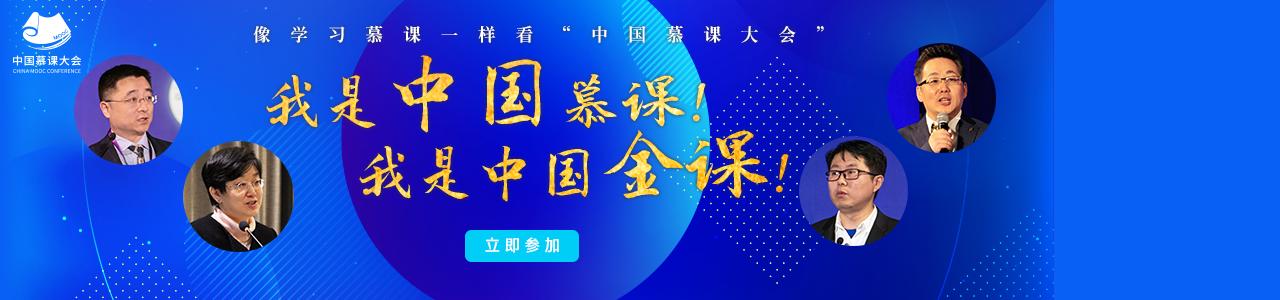 中國慕課大會
