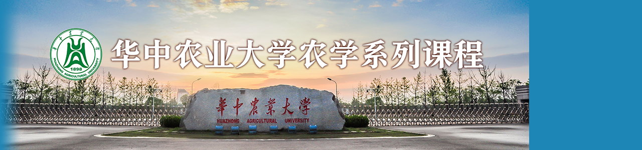 華中農業大學農業系列課程
