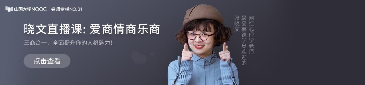 曉文直播課:愛商情商樂商