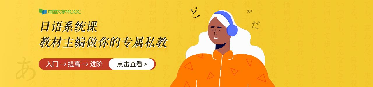 日语系列课程