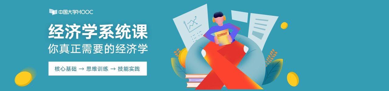 经济学系统课程