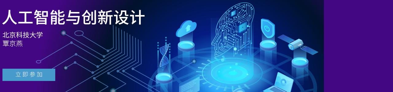 人工智能与创新设计