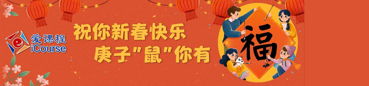 爱课程祝您鼠年春节快乐