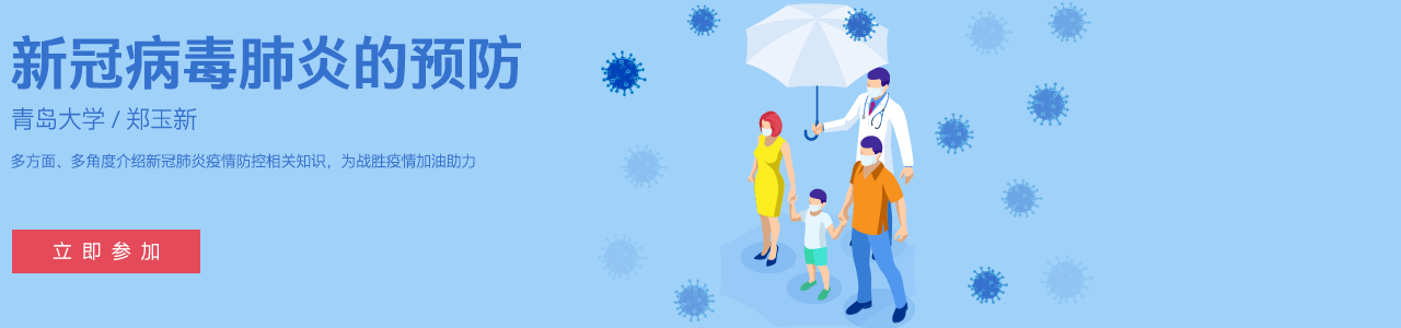 新冠病毒肺炎的预防