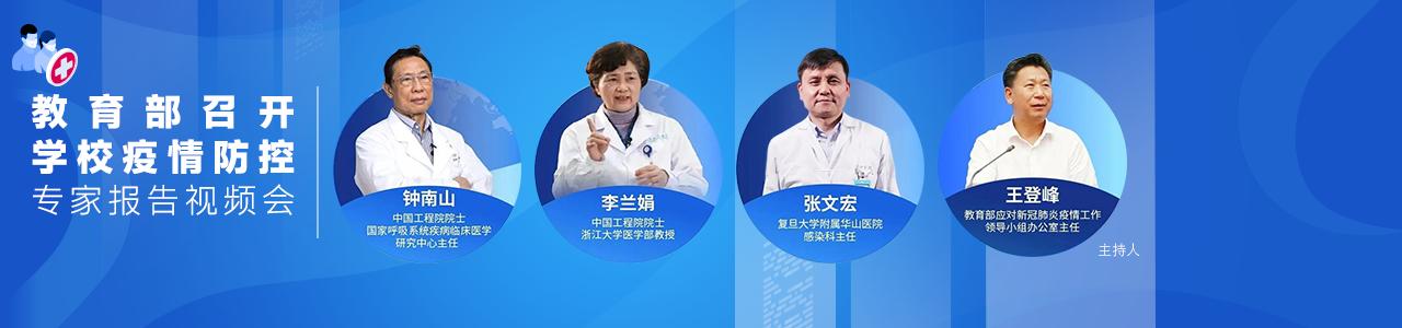 教育部召开学校疫情防控专家报告视频会