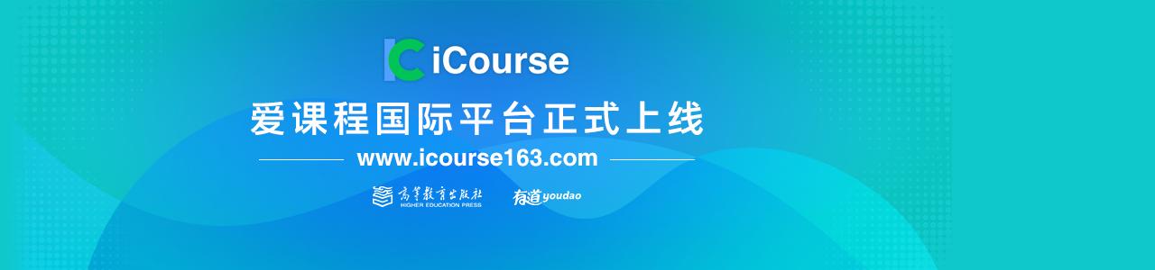 爱课程国际平台正式上线