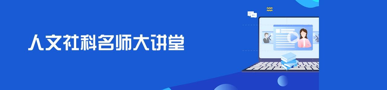 """""""人文社科名师大讲堂""""系列直播"""
