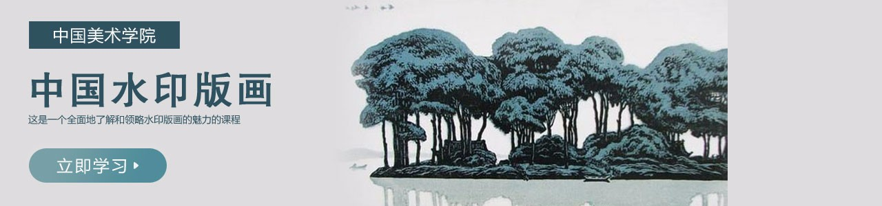 中国水印版画
