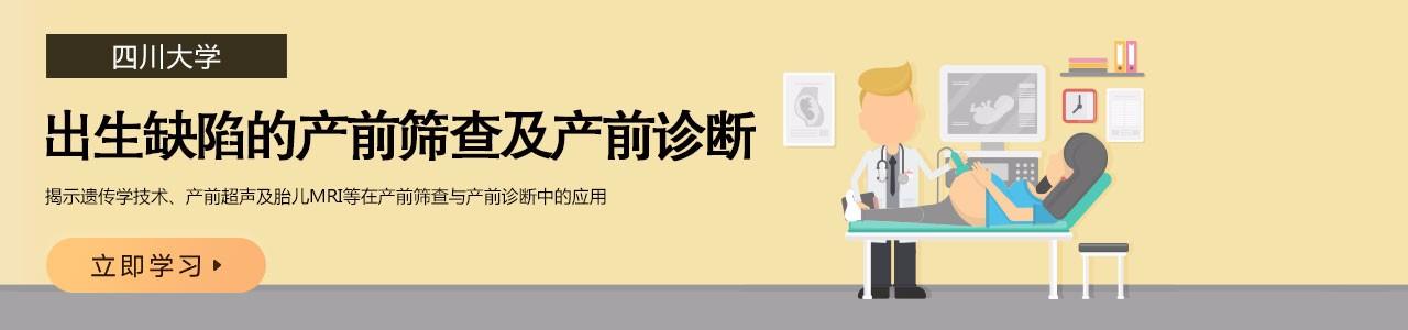 出生缺陷的产前筛查及产前诊断