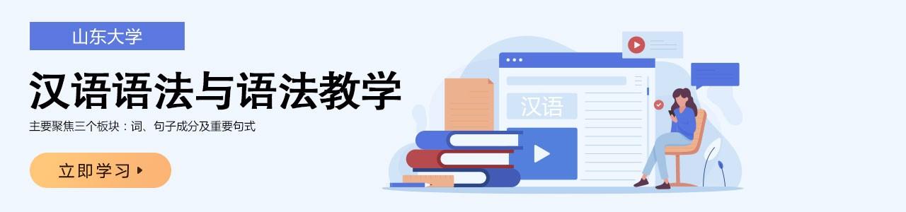 汉语语法与语法教学
